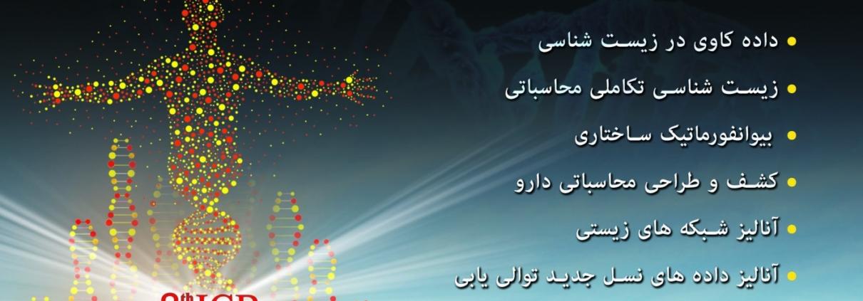 هشتمین-همایش-بیو-انفورماتیک-ایران