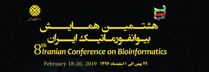 هشتمین همایش بیوانفورماتیک ایران